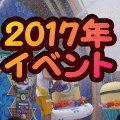 2017USJイベント