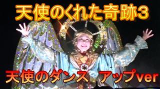 天使のくれた奇跡3 動画